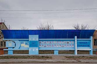 Дошка пошани ЗАТ Боровицьке